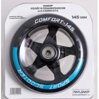 Набор колес для самоката 145*30