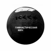 Мяч набивной LEO SPORT кожа