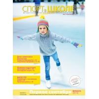 Журнал Спортшкола